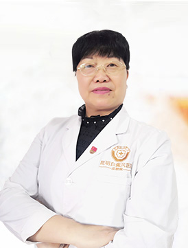 昆明白癜风医院医师李作梅